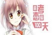 Gaokao.Love.100Days Steam Gift