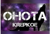 OHOTA KREPKOE Steam CD Key