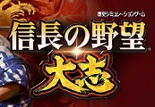 Nobunaga's Ambition: Taishi Steam CD Key