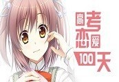 Gaokao.Love.100Days Steam Gift
