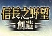 Nobunaga's Ambition: Souzou Steam Gift