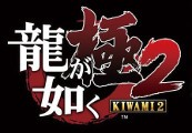 Yakuza Kiwami 2 Steam CD Key