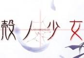 Kara no Shojo Steam CD Key