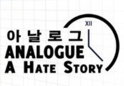 Analogue: A Hate Story Game and Soundtrack Bundle Steam Gift