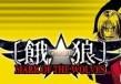 Garou: Mark of the Wolves GOG CD Key