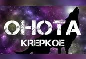 OHOTA KREPKOE Steam CD Key