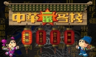 Chinese inn Steam CD Key